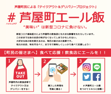 【筑豊エリア】芦屋町内飲食店支援サイトのご紹介